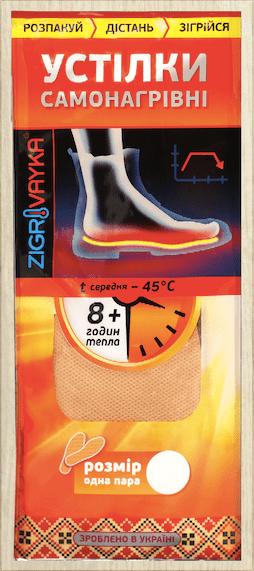Стельки самонагревающиеся Зігрівайка - 8 часов непрерывного тепла